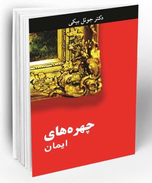 parsaweb POF Hardcover Book MockUp
