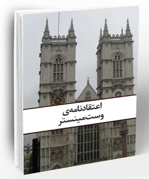 parsaweb WCF cover